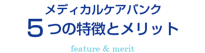 メディカルケアバンク5つの特徴とメリット
